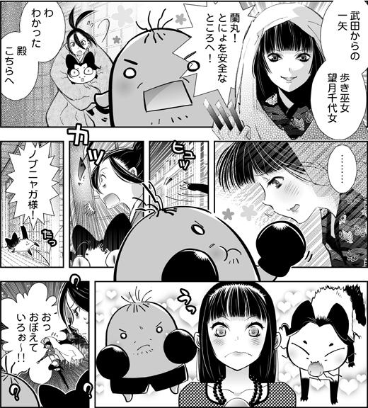くろぼ~じゅ そにょに クロボーズ.jpg