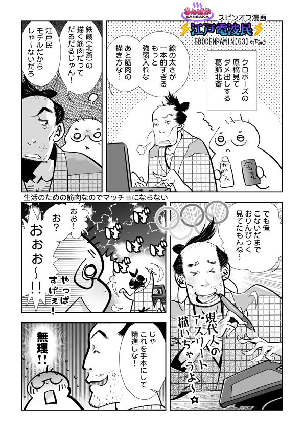 江戸電波民63 4コマ漫画 byたみ.jpg