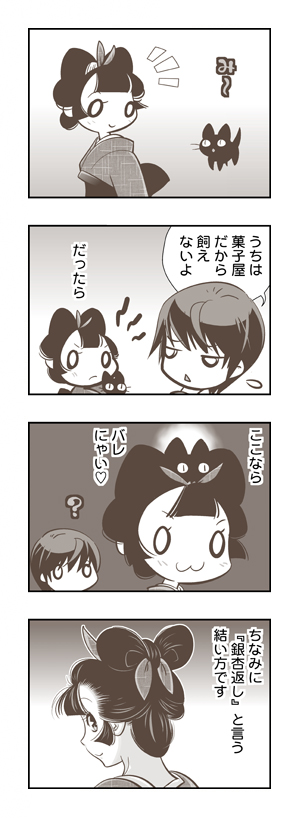 幕末隠密伝 ブレイガール 4コマ漫画.jpg