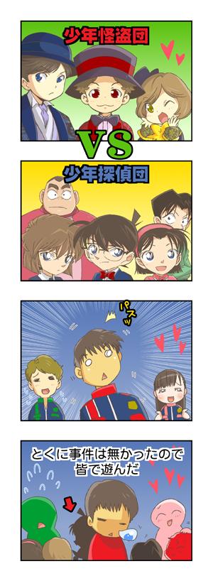 #nitiasa #スーパー戦隊 #ルパパト 4コマ漫画.jpg